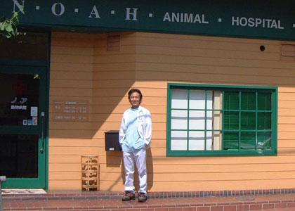 ノア動物病院開院時
