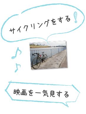 サイクリングをする